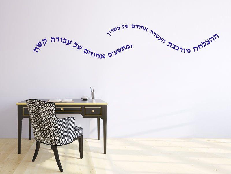 מדבקת קיר למשרד | מדבקת קיר | הצלחה