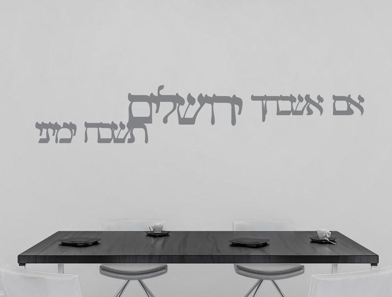 מדבקת קיר אם אשכחך ירושלים | מדבקת קיר | מדבקת קיר לסלון