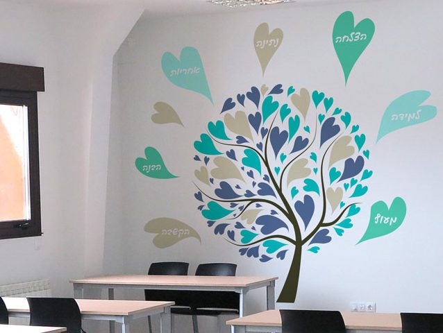Wall branding in schools and colleges 14
